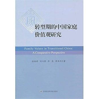 [尋書網] 9787552002317 轉型期的中國家庭價值觀研究 /徐安琪 等著(簡體書sim1a)