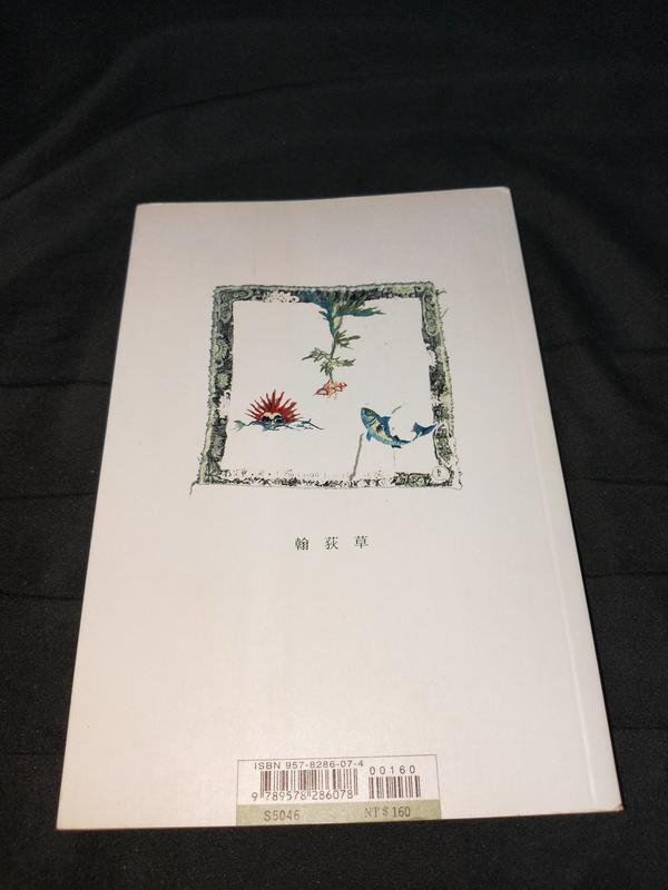 《翰荻草》ISBN:9578286074│元尊│黃翰荻│五成新