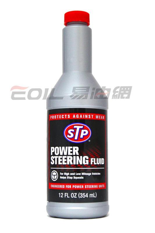 【易油網】STP 動力方向機油 POWER STEERING FLUID MOBIL SHELL #00204