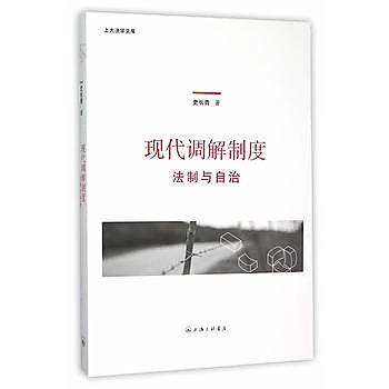 [尋書網] 9787542653444 現代調解制度:法制與自治 /史長青 著(簡體書sim1a)