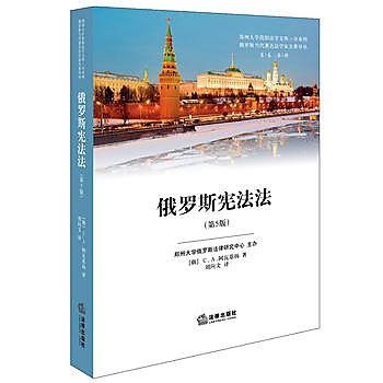 [尋書網] 9787511898395 俄羅斯憲法法(第5版) /阿瓦基揚(簡體書sim1a)