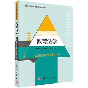 [尋書網] 9787030495556 教育法學(簡體書sim1a)