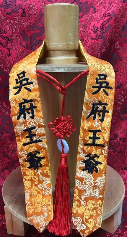 1尺3 1尺6 用 神像 神明 繡字 聖號 肩帶 劍帶 吳府王爺