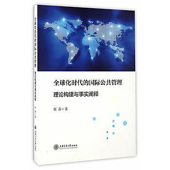 [尋書網] 9787313160041 全球化時代的國際公共管理:理論構建與事實闡釋(簡體書sim1a)