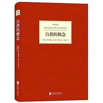 [尋書網] 9787550221970 漢譯文庫:自然的概念(簡體書sim1a)