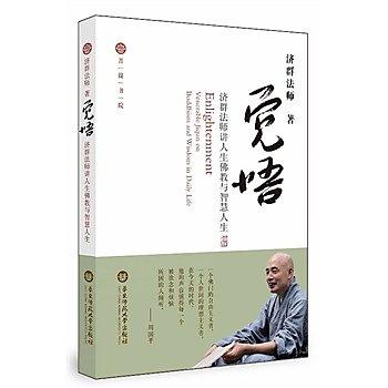 [尋書網] 9787567504271 覺悟-濟群法師講人生佛教與智慧人生(當代著名(簡體書sim1a)