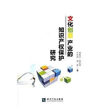 [尋書網] 9787513035859 文化創意產業的知識產權保護研究 /南振興 等著(簡體書sim1a)