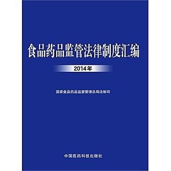 [尋書網] 9787506778190 食品藥品監管法律制度彙編(2014年)(簡體書sim1a)