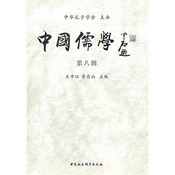 [尋書網] 9787516138571 中國儒學(第八輯)(簡體書sim1a)