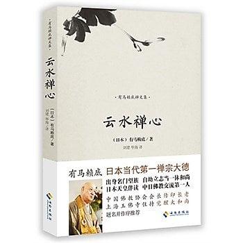[尋書網] 9787544352574 雲水禪心(日本當代禪宗第一高僧,佛教聖地巡禮(簡體書sim1a)