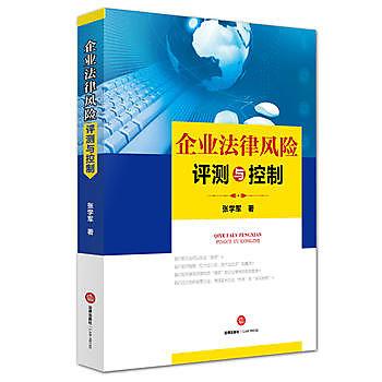 [尋書網] 9787511885173 企業法律風險評測與控制 /張學軍著(簡體書sim1a)