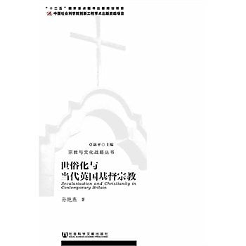 [尋書網] 9787509755075 世俗化與當代英國基督宗教 /孫艷燕 著(簡體書sim1a)