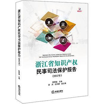 [尋書網] 9787519702779 浙江省知識產權民事司法保護報告(2015年)(簡體書sim1a)