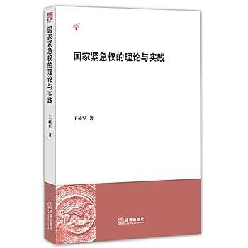 [尋書網] 9787511878908 國家緊急權的理論與實踐 /王禎軍 著(簡體書sim1a)