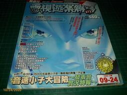 早期電玩攻略雜誌《電視遊樂雜誌 272》1998 金手指: 魔王戰士、秀逗魔導士2 破關總攻:琳達3
