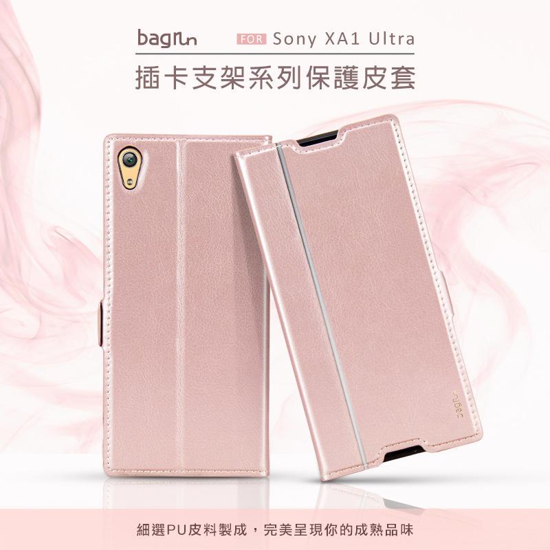 Bagrun Sony Xperia XA1 Ultra G3226 側掀支架皮套 可立式 側翻 插卡 保護套 神腦貨