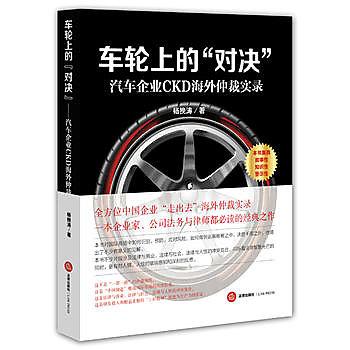 [尋書網] 9787511885500 車輪上的「對決」:汽車企業CKD海外仲裁實錄(簡體書sim1a)