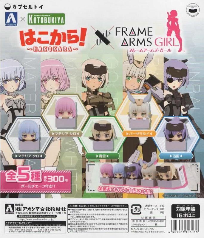 【歐賣小舖】現貨 青島文化 x 壽屋 轉蛋 骨裝機娘 FAG Frame Arms Girl  全5種