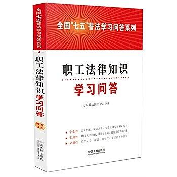 [尋書網] 9787509367063 職工法律知識學習問答:全國「七五」普法學習問(簡體書sim1a)