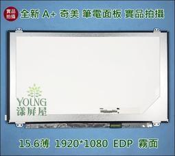 【漾屏屋】含稅 15.6吋 N156HGE-EA2 ACER V3-572G V5-591 筆電 面板 螢幕