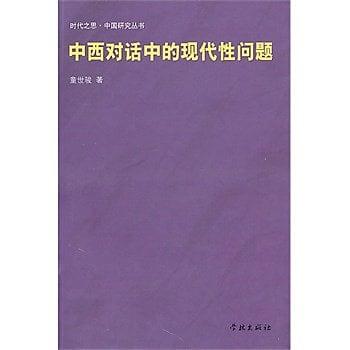 [尋書網] 9787548600305 中西對話中的現代性問題 /童世駿 著(簡體書sim1a)