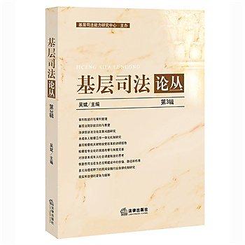 [尋書網] 9787511884497 基層司法論叢(第3輯) /吳斌主編(簡體書sim1a)