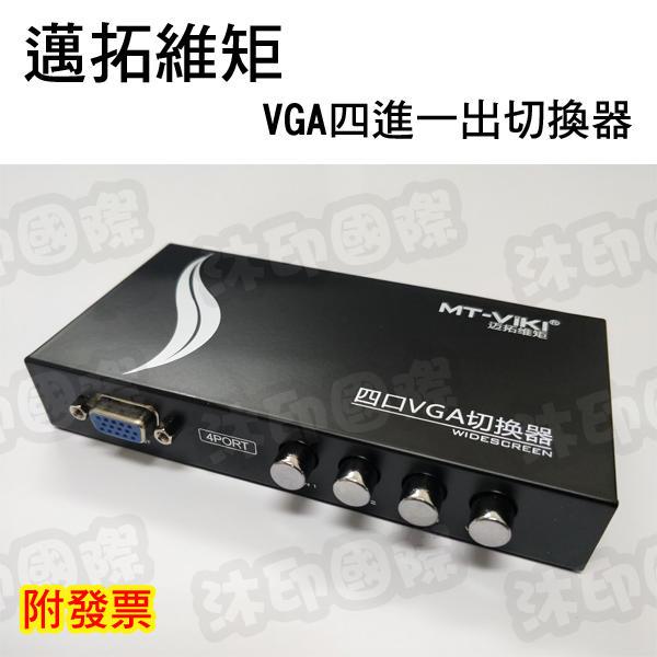 [沐印國際] VGA四進一出切換器 4進1出 4埠螢幕分配器 4口顯示器螢幕切換器 共享器 四口VGA分享器 切換器