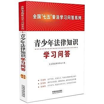 [尋書網] 9787509367117 青少年法律知識學習問答(簡體書sim1a)