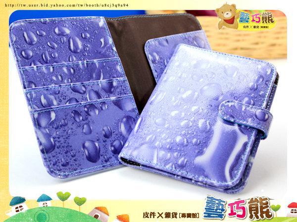 6.~藝巧熊~降價出清 【紫色水滴】護照套/護照夾~雙面有保護膜可防髒《鈕扣式 》