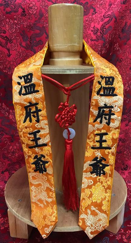 1尺3 1尺6 用 神像 神明 繡字 聖號 肩帶 劍帶 溫府王爺