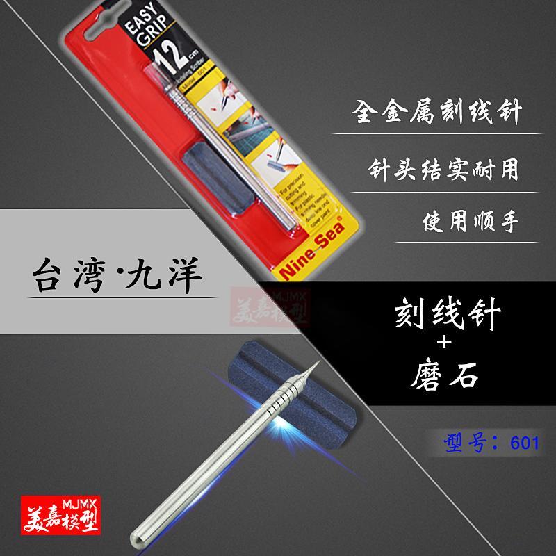 【汽車模型-免運】拼裝模型高達手辦模玩擺件制作工具刻線針帶磨石九洋601美嘉模型