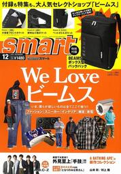 JB代購 smart(スマート) 2020年12月號 封面:BEAMS (附錄:箱式背包)