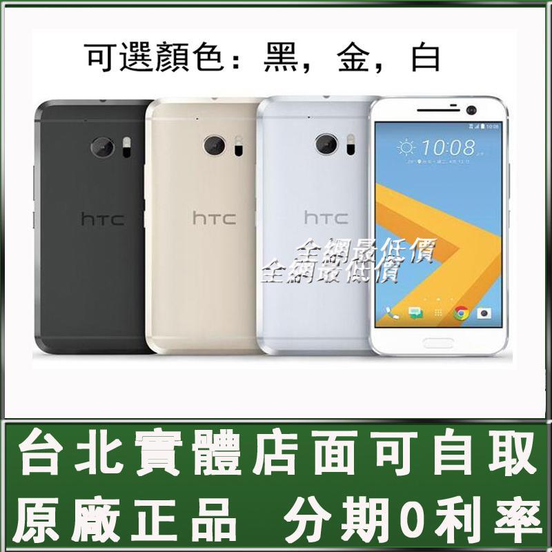 實體店面 送鋼化膜 原廠正品HTC 10 32G M10 5.2吋 4G上網 1200萬畫數 四核心 福利品