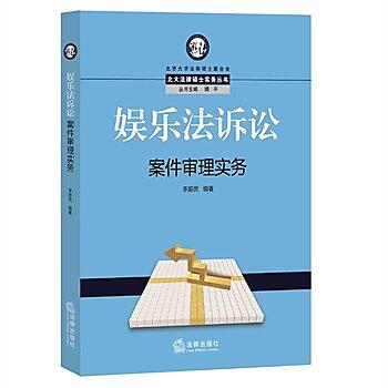 [尋書網] 9787511884473 娛樂法訴訟案件審理實務 /李振武 編著(簡體書sim1a)