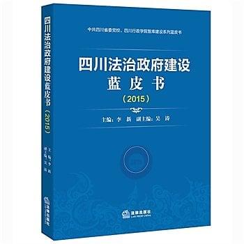 [尋書網] 9787511884480 四川法治政府建設藍皮書(2015)(簡體書sim1a)