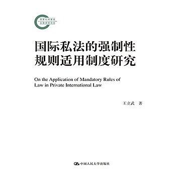 [尋書網] 9787300219325 國際私法的強制性規則適用制度研究(國家社科基(簡體書sim1a)