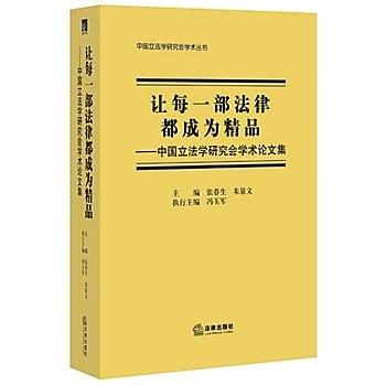 [尋書網] 9787511880994 讓每一部法律都成為精品:中國立法學研究會學術(簡體書sim1a)