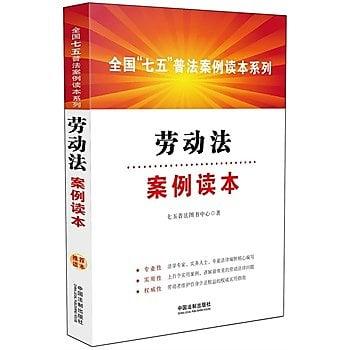 [尋書網] 9787509367773 勞動法案例讀本 /七五普法圖書中心(簡體書sim1a)