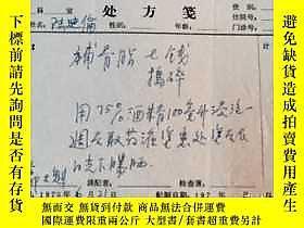 古文物罕見參加過北平國醫學院、北京中醫講習會。1941年畢業後在京行醫。建國後,1953年調至中醫研究院籌備處。1955