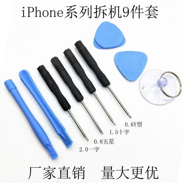 10合1 拆機工具 IPHONE 5S 8 7 plus HTC 三星 拆機 維修工具 DIY 螺絲起子 手機維修工具