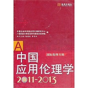 [尋書網] 9787515508184 中國應用倫理學(2011-2013):國際倫(簡體書sim1a)