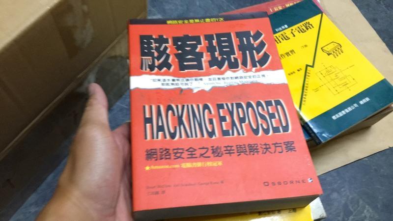 駭客現形-網路安全之秘辛與解決方案 9574932109 麥格羅.希爾 93W