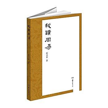 [尋書網] 9787553801780 我讀周易 /趙又春 著(簡體書sim1a)