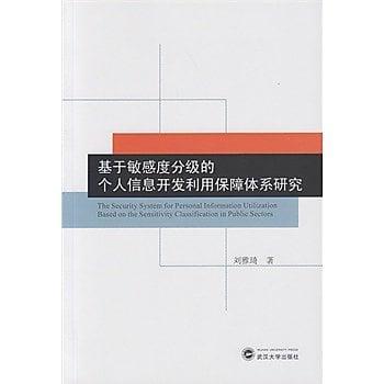 [尋書網] 9787307170278 基於敏感度分級的個人信息開發利用保障體系研究(簡體書sim1a)