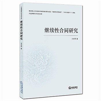 [尋書網] 9787511884596 繼續性合同研究 /王文軍著(簡體書sim1a)