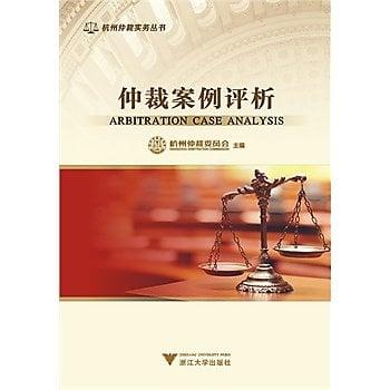 [尋書網] 9787308149280 仲裁案例評析 /杭州仲裁委員會(簡體書sim1a)