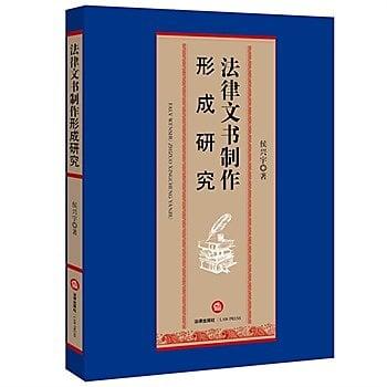 [尋書網] 9787511885654 法律文書製作形成研究 /侯興宇著(簡體書sim1a)
