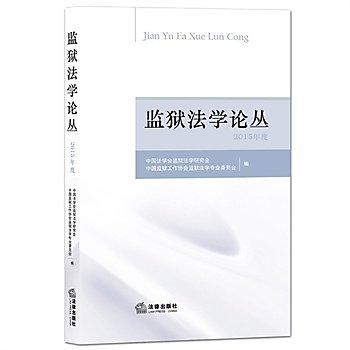 [尋書網] 9787511883247 監獄法學論叢(2015年度)(簡體書sim1a)
