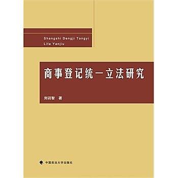 [尋書網] 9787562063407 商事登記統一立法研究 /劉訓智(簡體書sim1a)