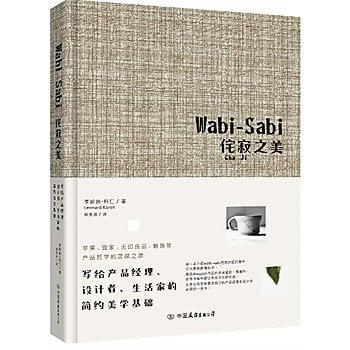[尋書網] 9787505732605 Wabi-Sabi侘寂之美—寫給產品經理、設(簡體書sim1a)